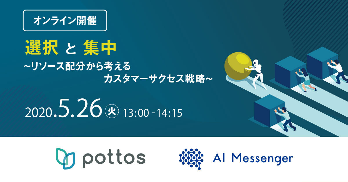 event_potto-AIShift