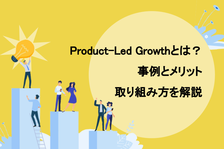 Product-Led Growthとは?事例とメリット、取り組み方を解説